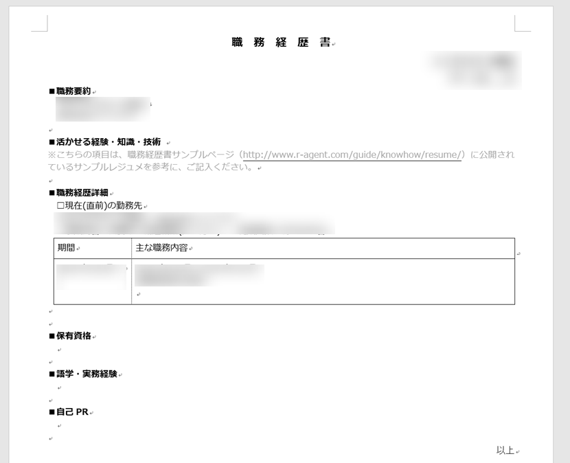 履歴書・職務経歴書のフォーマット